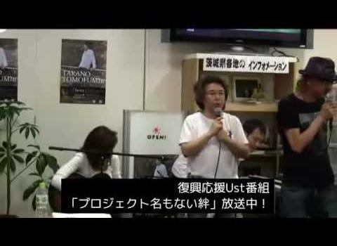 復興応援ソング「名もない絆」ミニコンサート〜茨城県スペシャル〜