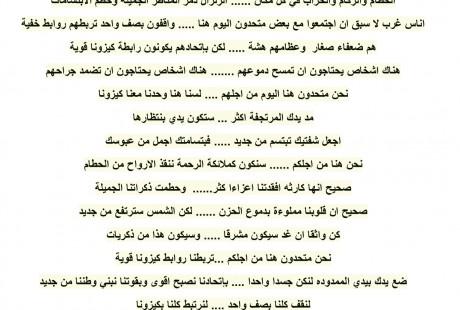 アラビア語kizuna