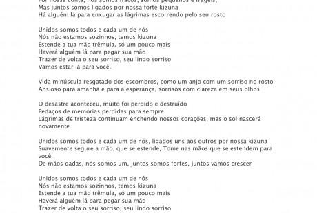 ポルトガル語歌詞